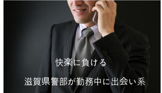 【快楽に負ける】滋賀県警部が勤務中に出会い系‼︎減給10%は妥当⁉︎