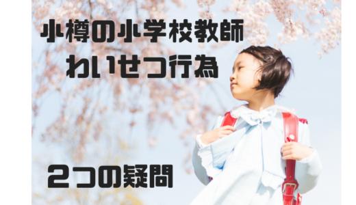 【小樽の小学校教師】女児十数人にわいせつ行為‼︎2つの疑問が解けた⁉︎