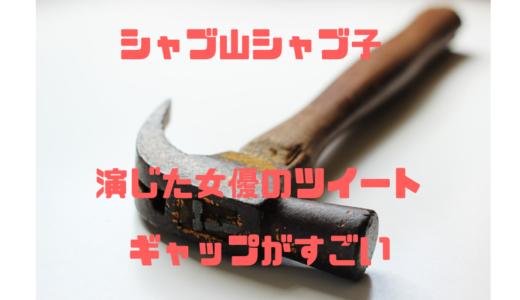 【シャブ山シャブ子】演じた女優がツイート‼︎写真のギャップがすごい⁉︎
