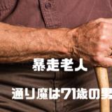 【暴走老人】通り魔の正体は71歳の男性‼︎酒を飲む金欲しさの犯行か⁉︎