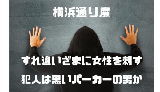 【横浜通り魔】すれ違いざまに女性を刺す‼︎犯人は黒いパーカーの男か⁉︎