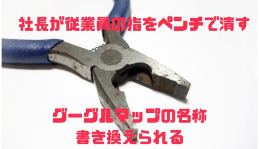 【野崎研二の指ペンチ小屋】福子建設社長が社員の指を潰す‼︎名称変更⁉︎