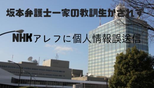 【NHK】アレフに個人情報を誤送信‼︎坂本弁護士事件の教訓いかされず⁉︎