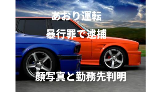 【あおり運転】札幌のトラック運転手が暴行罪で逮捕‼︎顔写真が判明⁉︎