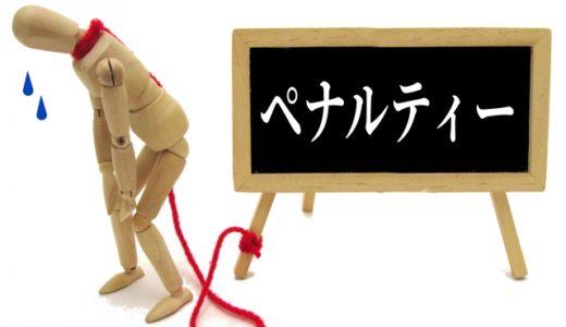 【泰葉】罰金10万円の略式命令‼︎ブログの大量投稿で罰金支払いか