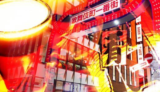 【TOKIO城島】25歳年下の恋人とはしご酒‼︎菊池梨沙さんとは?