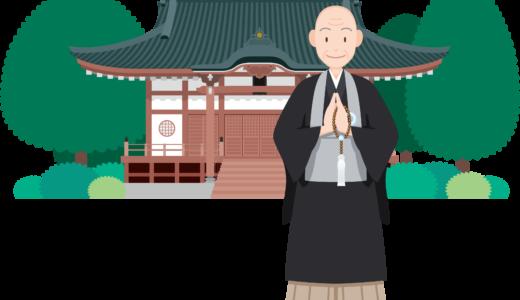 【札幌僧侶遺体遺棄】精神鑑定の結果不起訴‼︎悔やまれる妻子の死