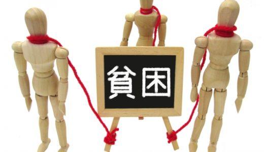 【貧困】日本の貧困率15%‼︎「ほぼ貧困層」におちいる3つの要因とは