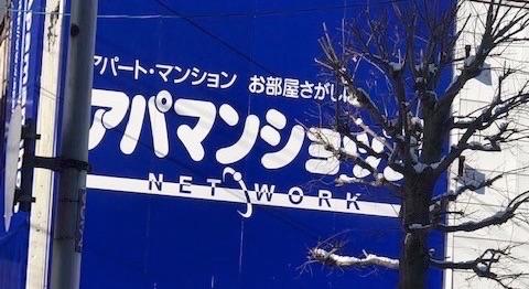 【APAMAN】直営店と加盟店の違いをHPに掲載‼︎直営店の方が✖️?