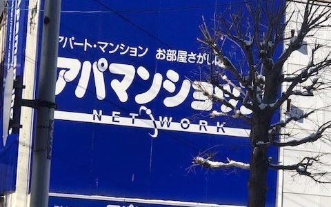 【札幌爆発新証言】元従業員が証言‼︎「ヘヤシュ」売り上げノルマあった