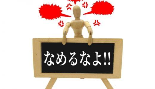 【NGT山口暴行】メンバーが次々ツイート‼︎北川丈はマッポ弱ぇーよ