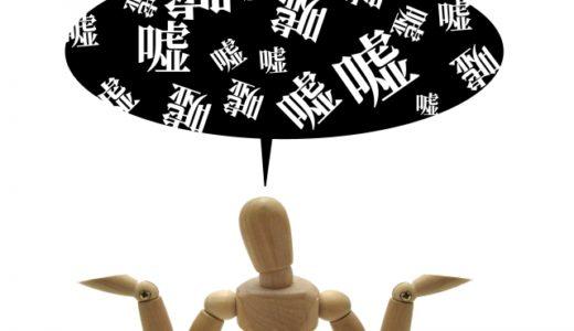 【NGT48山口暴行事件】悪質すぎるスタッフの情報隠ぺい‼︎