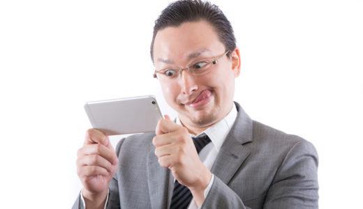 【ひま部】豊島区の広報課長が中学生にみだらな行為‼︎あくどすぎる手口
