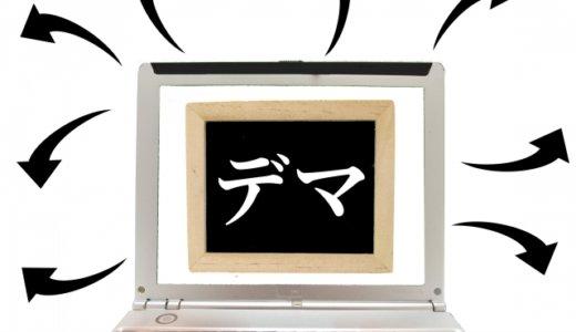 【デマ認定】鳩山元首相のツイートを「流言飛語」として道警が認定