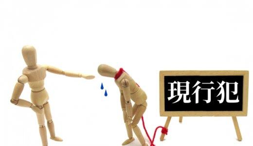 【盗み捜査専門】実名報道‼︎新潟県警部補春の定年を目前に万引きで逮捕
