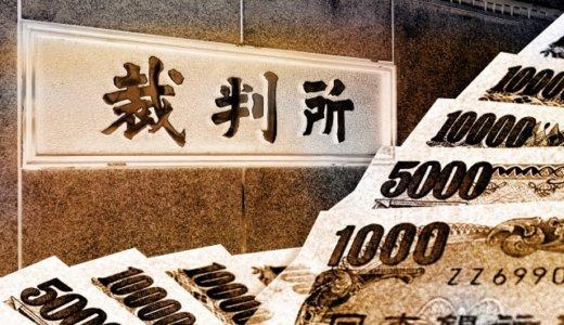 【大津中2自殺】いじめた同級生たちに賠償3700万円‼︎ほぼ満額勝訴