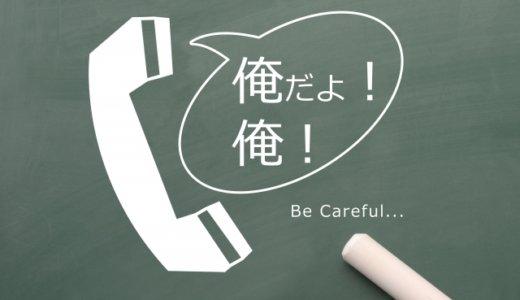 札幌の18歳高校生。オレオレ詐欺の受け子で100万円詐欺し逮捕