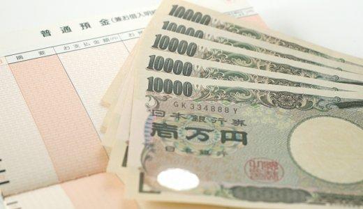 【スルガ銀行】投資詐欺にも関与か‼︎2年で5000万円の融資が発覚