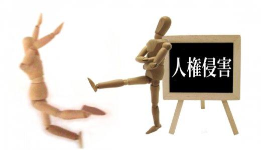 【北海道】職員に同性愛差別‼︎「同性パートナー」を認めない驚愕の理由