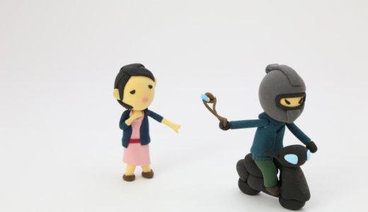 【渡辺龍馬】高齢女性を狙いひったくりをくり返す・札幌