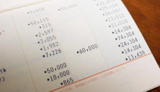 【下流老人】生活費をめぐり81才夫が妻を殴り逮捕‼︎原因は?札幌