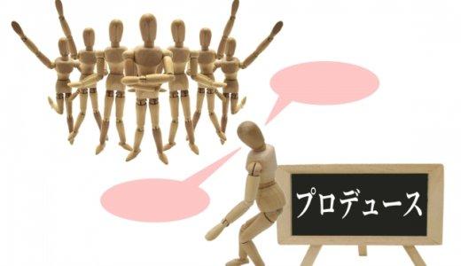 【NGT山口問題】秋元氏とAKSとの温度差‼︎運営の代表はだれ
