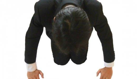 【土下座議員】除名処分‼︎札幌市議会の松浦忠氏のあきれた土下座の理由