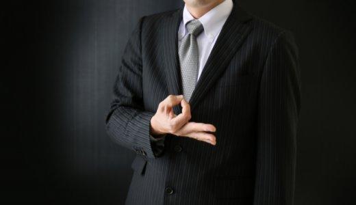 宮迫ら11人「闇営業」で謹慎処分‼︎ギャラを受け取っていないは「嘘」