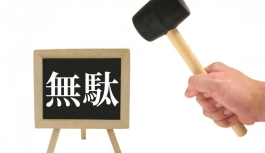 【損保ジャパン日本興亜】2020年末をめどに4000人リストラ