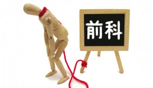 【京都遺体遺棄】生活保護受給者の犯人は3人殺害の超凶悪犯‼︎