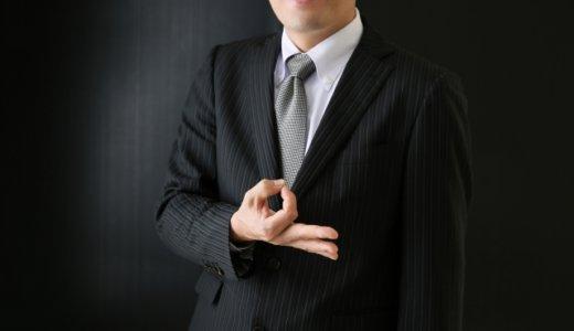 【闇営業】宮迫博之「ノーギャラ」の嘘‼︎今週の注目はFLASH