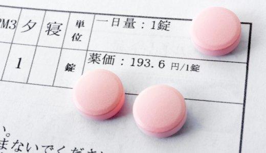 【アイランド薬局ほくしん店】調剤報酬不正請求‼︎さらに減額を偽造指示