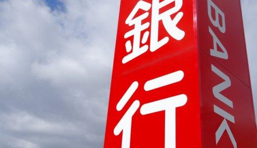 北海道銀行の女性行員100万着服‼︎ホストクラブで遊ぶ金欲しさ
