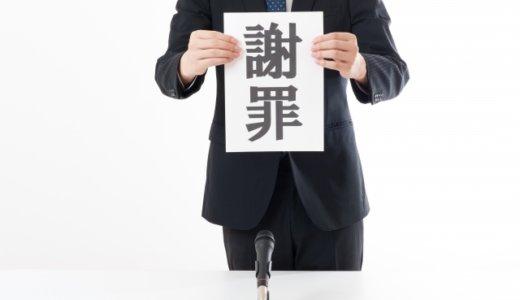 今日のワイドナショーは緊急生放送。松本と吉本の話し合いに注目集まる
