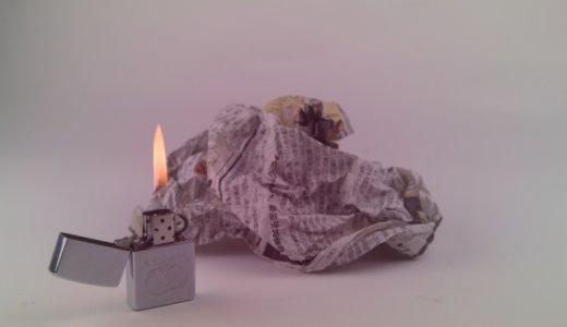 同僚から5万円だまし取った男。自宅に立てこもり火をつける・留萌