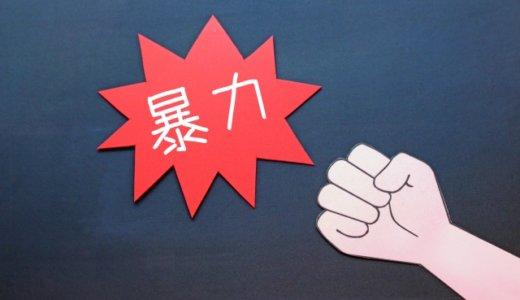 障害者に暴行・松本晃輝の顔写真公開。札幌「草笛館」は気付いてない?