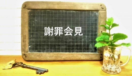 東須磨小学校教員いじめで「仁王美貴」校長が会見。要領をえず。前校長の「芝 本 力」と女帝教員がいじめの中心か