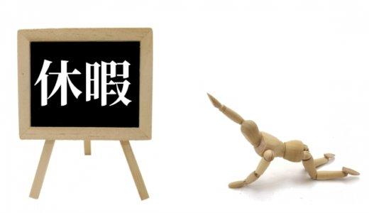 東須磨小教員いじめ。加害教員4人の給与差し止めへ。芝本力前校長の給与はどうするの?