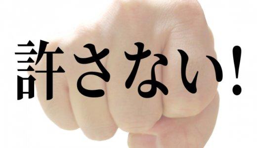 東須磨小学校教員いじめ。被害教員が警察に被害届提出。長谷川雅代ついに逮捕か?気になる4人の行方は