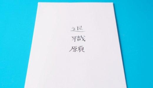 『東須磨小教員いじめ』加害教員の自主退職認めず。加害教員たちの有給の理由は「二重懲罰の禁止」