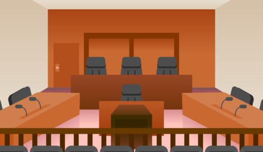 大津園児死亡事故・新立文子は初公判に「おめかし」出廷。保釈中のストーカーで実刑確定か