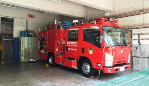 益田広人・横浜市消防局職員が下半身露出で逮捕。8年前にも同様の犯行で逮捕歴あり