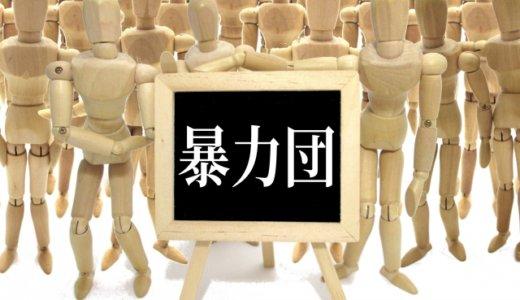 「五龍会」の青木和重会長の自宅に「福島連合」の塚本大平が車で突っ込む。山口組の札幌での抗争激化
