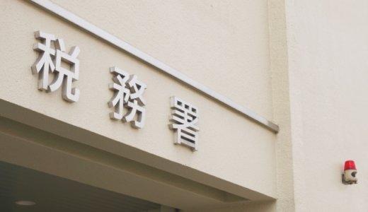 (有)森商事と森啓介社長が1億4000万円の脱税で札幌国税局から告発。その悪質な手口