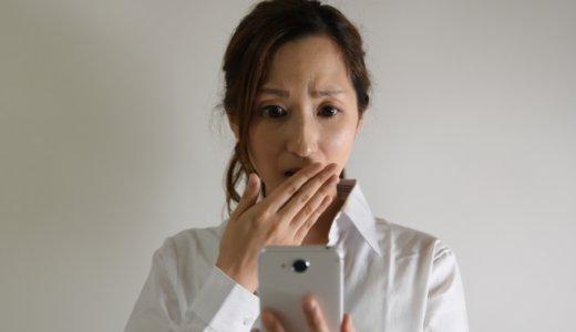 前田善広・リアル「スマホを落としただけなのに」。彼氏になりすまし少女を自宅に。その狡猾な手口