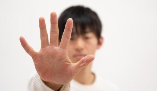 綾瀬市立小学校教員・板元拓也。教え子だった17歳の男子高校生にわいせつ行為。勤務先の学校を特定か。