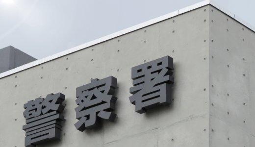 『久保翼』北海道警帯広署に車で突っ込み逮捕。動機は「仕事でむしゃくしゃしていた」