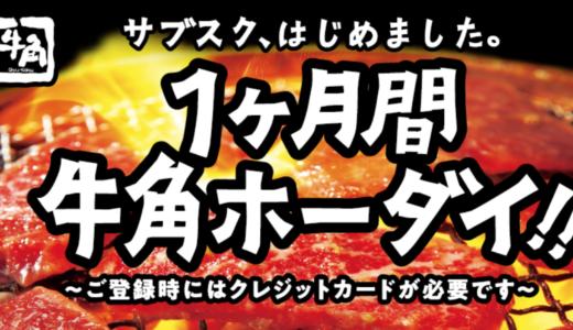 『1ヶ月間牛角ホーダイ!!』牛角が1ヶ月、1万1000円で食べ放題の定額キャンペーン‼︎牛角だけで生きられる時代に