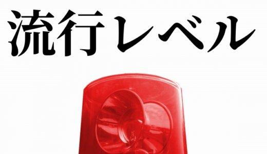 北海道の感染者が39人に。幼稚園と保育園も休園。札幌市では時間差通勤をさせ企業も