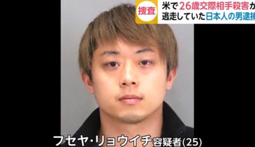 【フセヤ・リョウイチ】米で交際相手を刃物で刺して殺害、逃走していた日本人逮捕